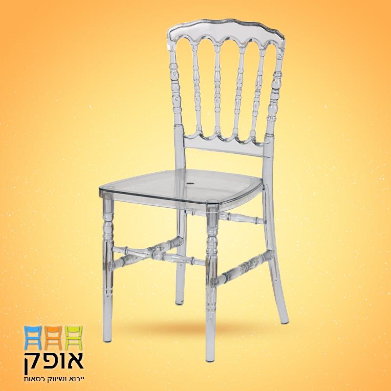 כסאות למכירה בסיטונאות - דגמי נפוליאון שקוף