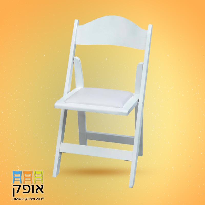 כסאות מתקפלים - לבן
