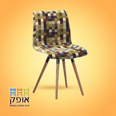 כסא משבצות עם רגלי עץ - אופק כסאות